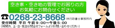 tel0268-23-8668