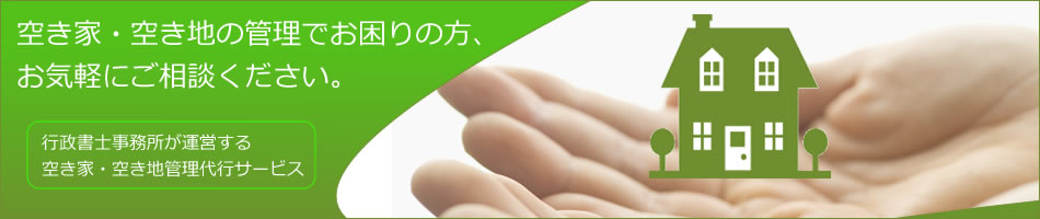 長野県空き家管理.com